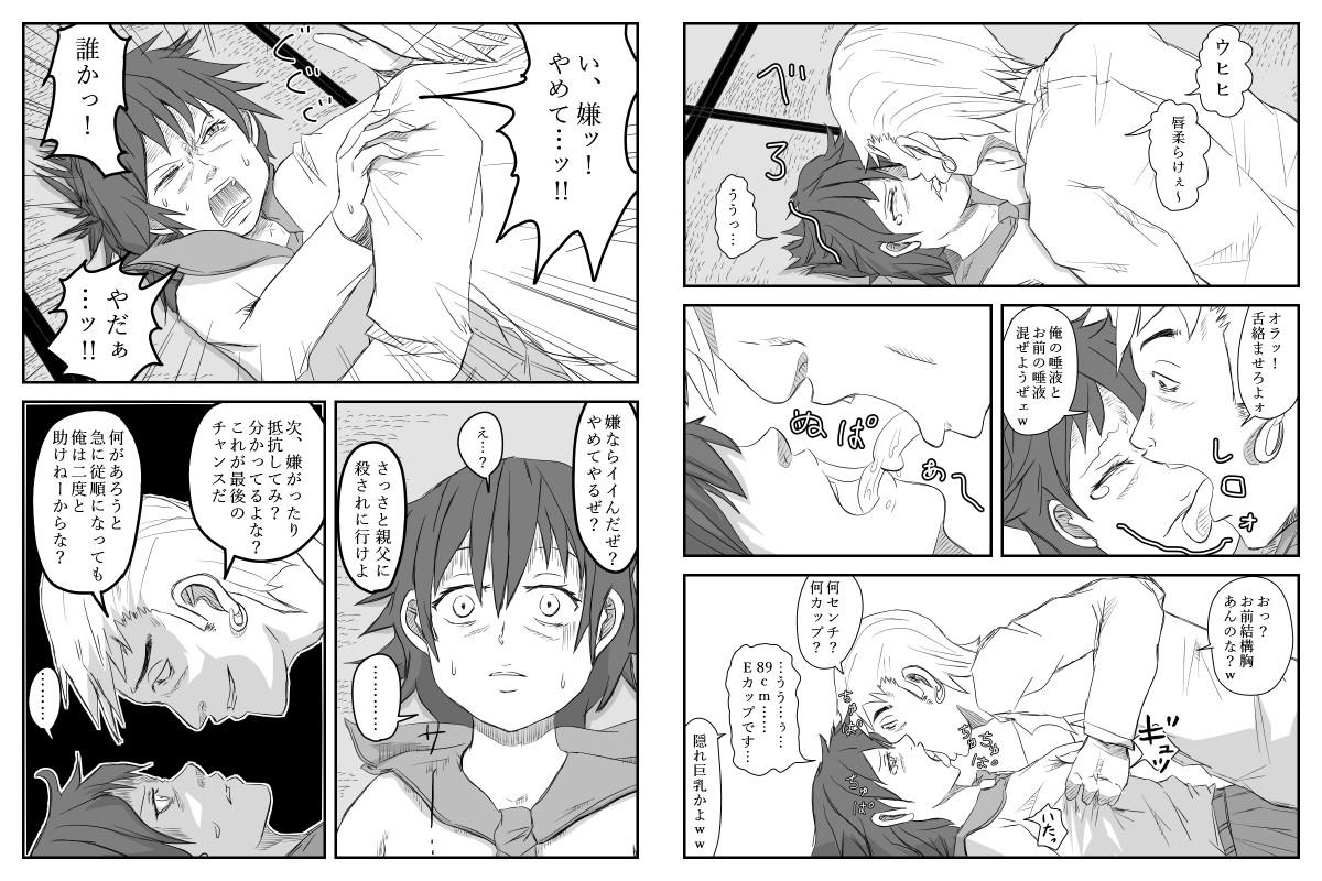 [姉・妹]「イケナイ兄妹~ずっと愛してた 4」(小牧夏子)