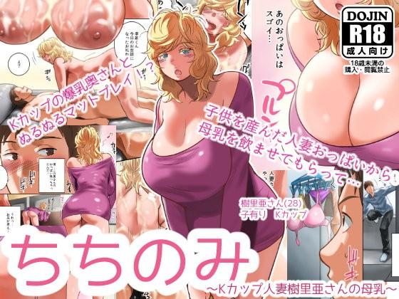 ちちのみ~Kカップ人妻樹里亜さんの母乳~