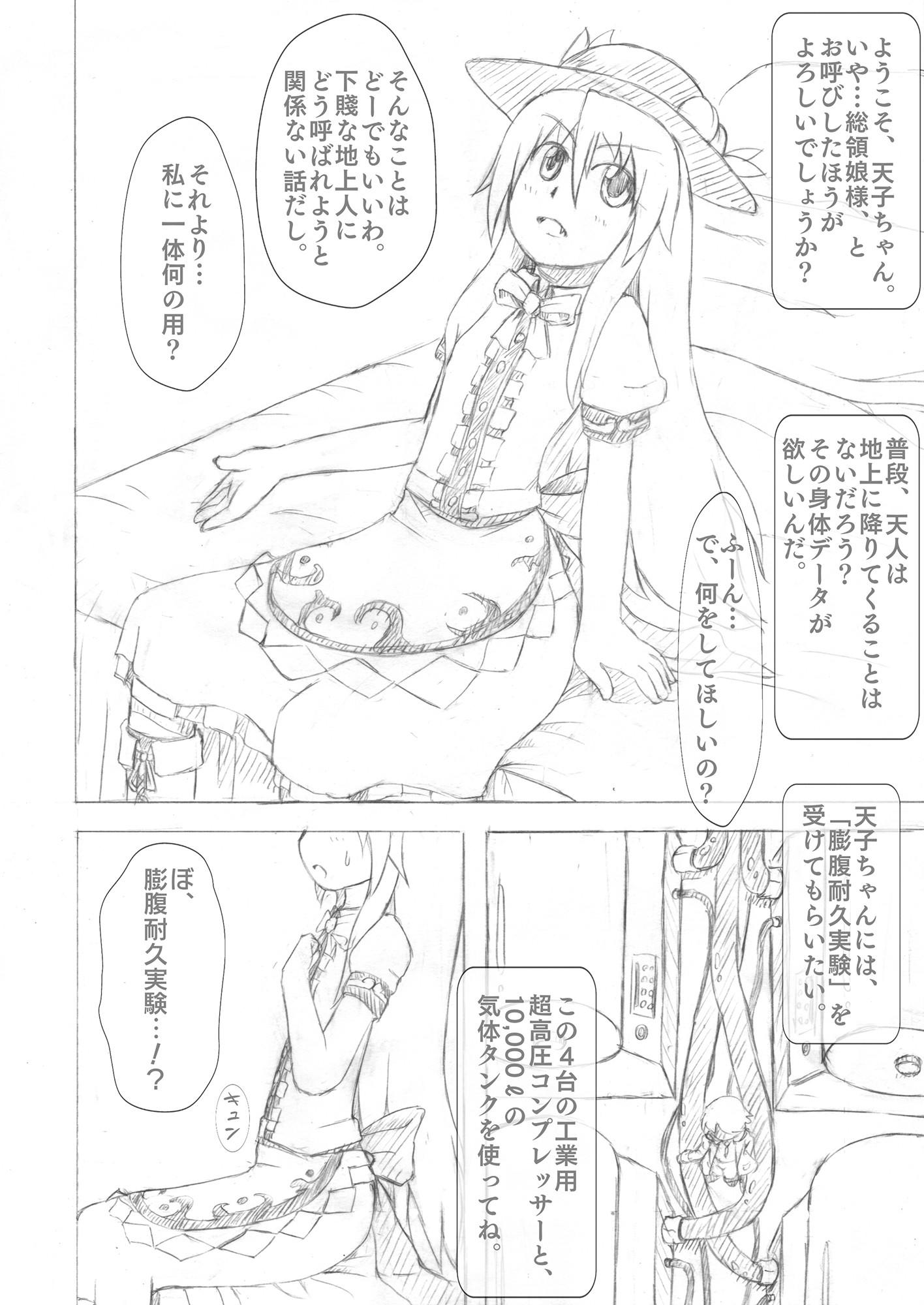 天子ちゃん膨腹耐久実験~破裂編~