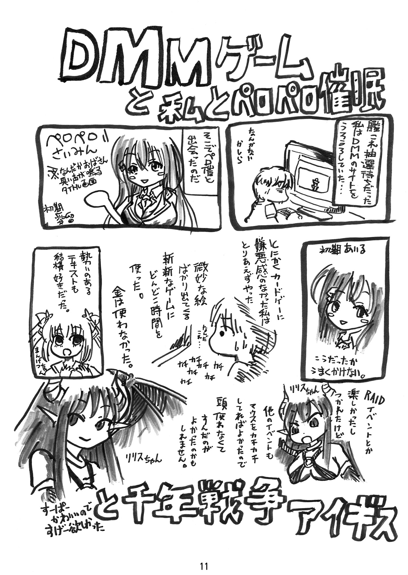 【漫画 / アニメ同人】Dual Slave On Bewitched