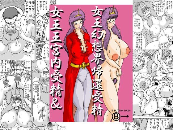 【BBUTTONDASH 同人】女王王宮内受精&女王幻想界帰還受精