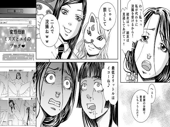 【同人コミック】母娘無残 万引き復讐地獄2 | 大人漫画.com|無料エロマンガ同人誌