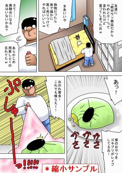虫を擬人化させて遊ぶチビキモオタ!のサンプル画像1