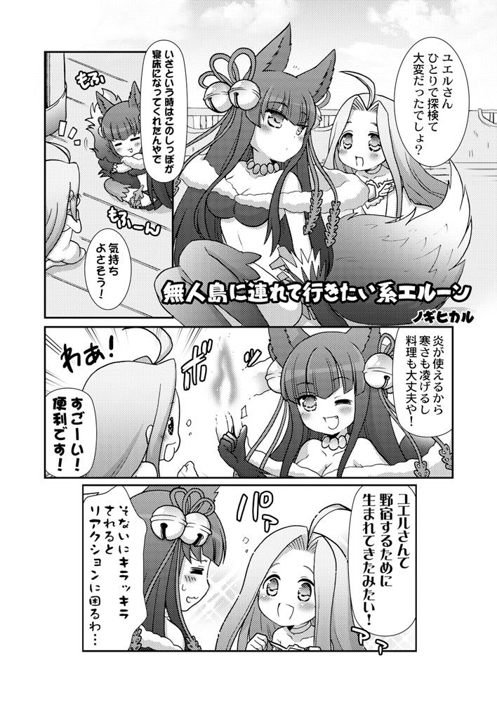 【20%還元キャンペーン】「デブトピア」わるきゅ~れ
