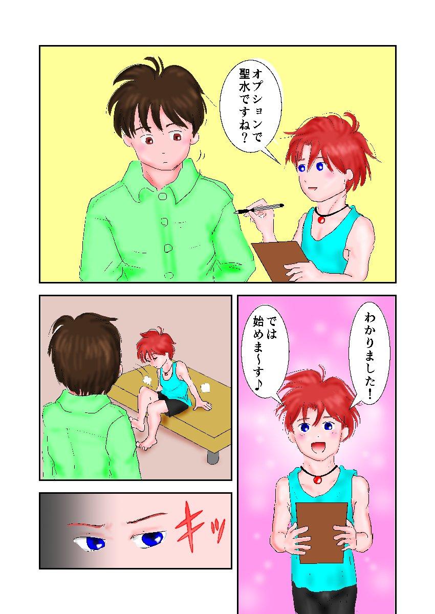 同人ガール:[同人]「少年SMクラブ」(Flamingo Paradise)