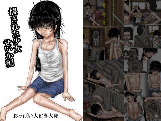 【おっぱい大好き太郎 同人】壊された少女せいか編フルカラー