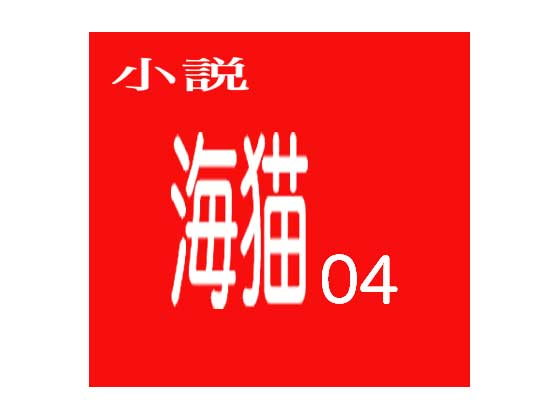 【出羽健書蔵庫 同人】小説海猫04地獄の女性政治犯収容所