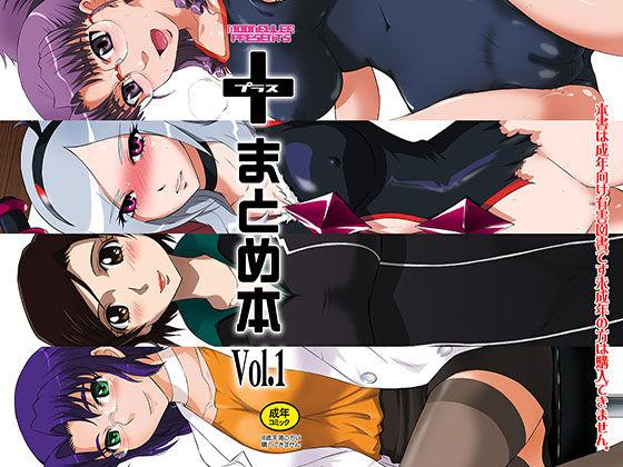 +まとめ本Vol.1