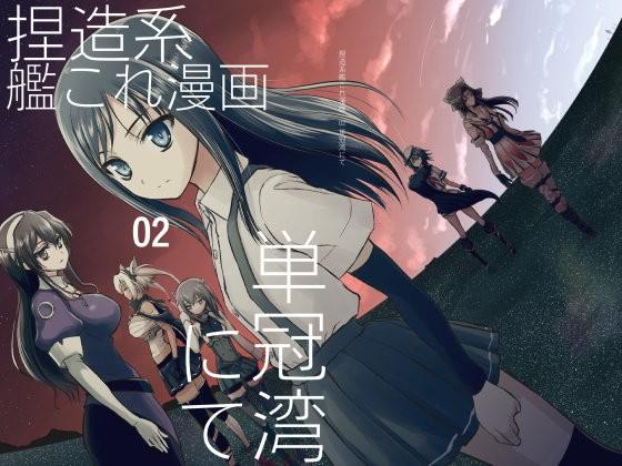 【fakes 同人】捏造艦隊02/単冠湾にて