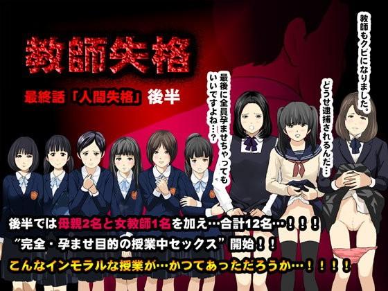 【サークルENZIN 同人】教師失格5(最終回/後半)