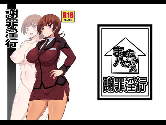 【同人コミック】謝罪淫行 | 大人漫画.com|無料エロマンガ同人誌