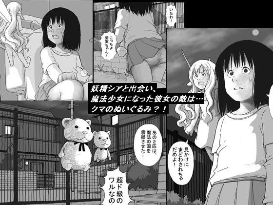 魔法少女まなみちゃんのサンプル画像1