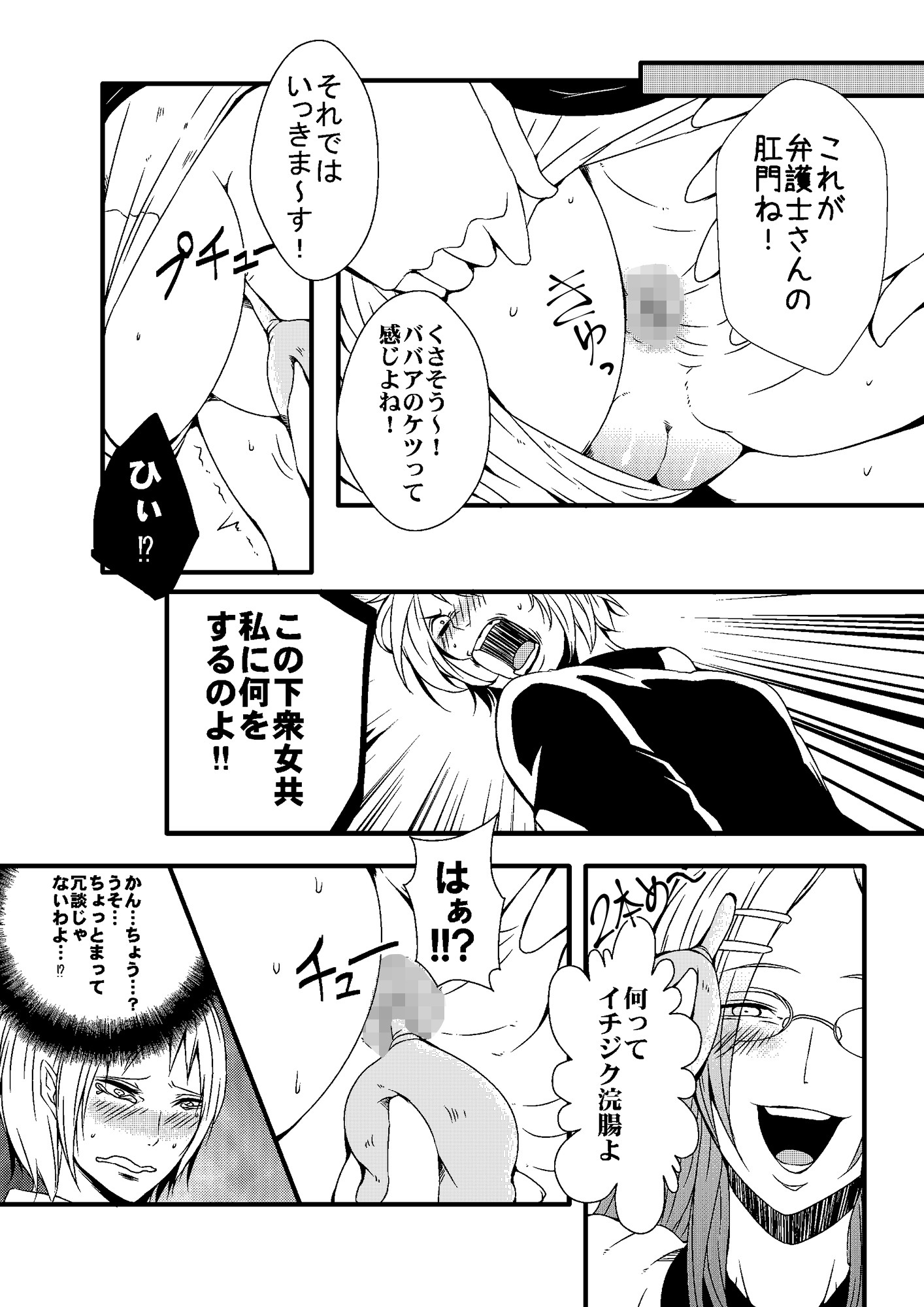 同人ガール:[同人]「極エロ!!-2016-下巻」(金剛力士)