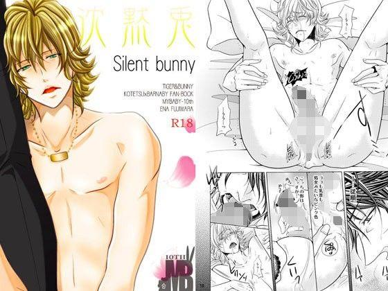 同人ガール:[同人]「沈黙兎 Silent bunny」(MYBABY10th)