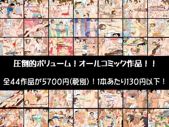 84%OFF!コミック作品44作フル総集編!期間限定!
