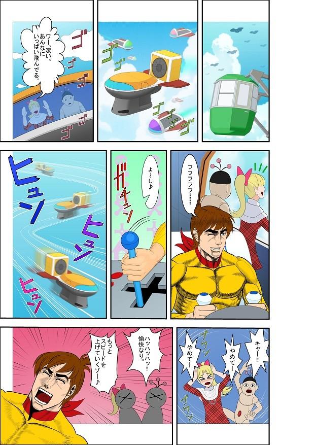 AVアニメなう [今すぐ読める同人サンプル] 「テクノブレイクマン健!」(マラックマ)