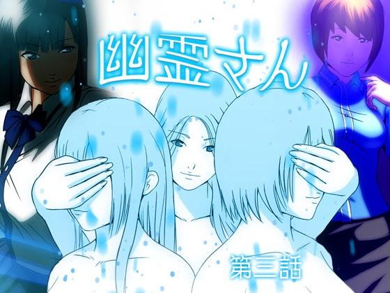 【WAG 同人】幽霊さん第三話