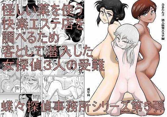 【未亡人 エステ】ロリ系な未亡人のエステ乱交バックの同人エロ漫画。