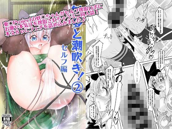 【女の子 触手】女の子の触手機械姦潮吹き絶頂異物挿入の同人エロ漫画!!