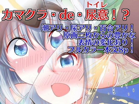【女の子 放尿】女の子の放尿潮吹き我慢百合純愛ディルドおしっこおもらしの同人エロ漫画!!