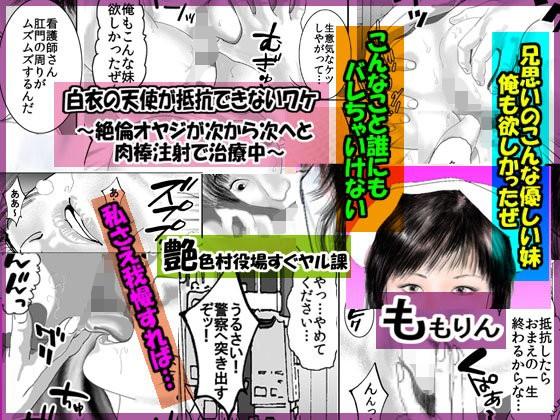 【ナース 中出し】純粋美人なお尻のナース妹看護婦の中出しフェラ4P強姦の同人エロ漫画。