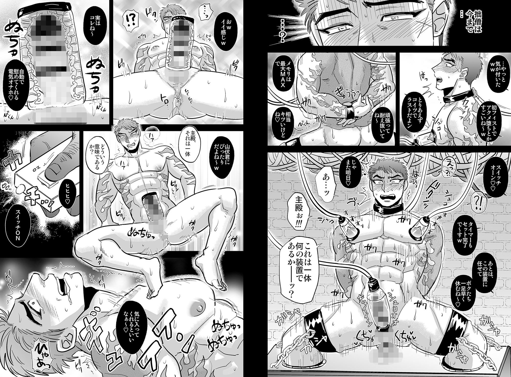 【ソイソース 同人】審神者と肛虐拡張+修験道を極める山伏国広