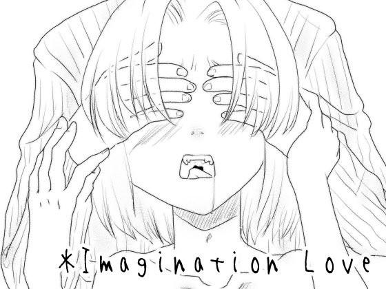 【*untitled* 同人】ImaginationLove