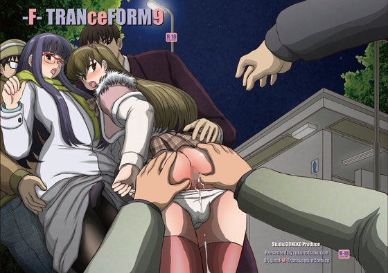 -F‐TRANceFORM9の表紙