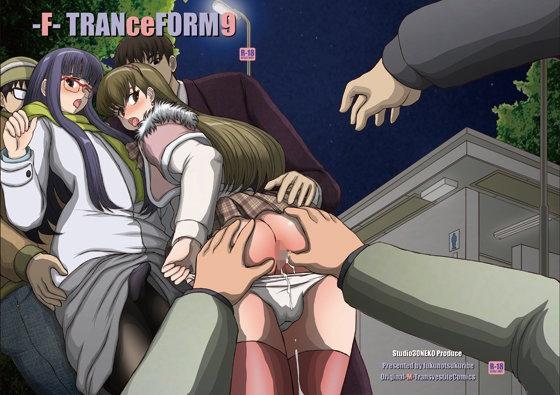 -F‐TRANceFORM9のイメージ