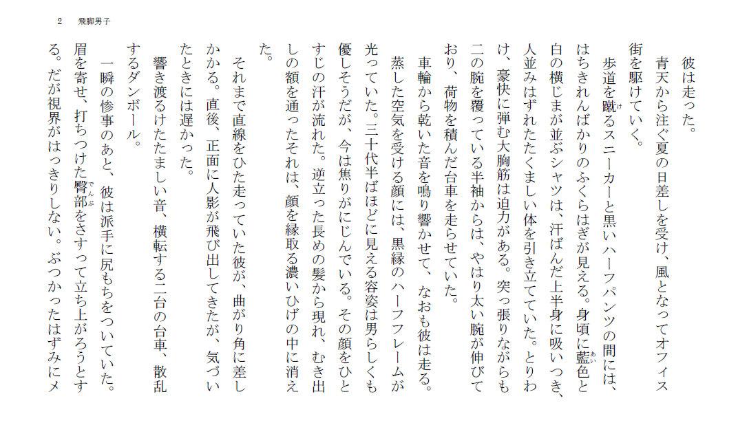 同人ガール:[同人]「飛脚男子」(雄汁乳業(株))