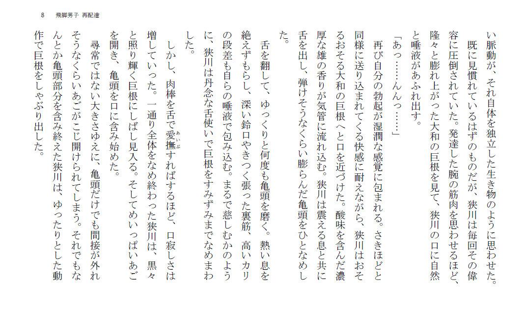 【汁】「影狼」縁 -yukari-