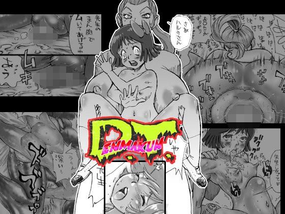 【先生 輪姦】ロリで巨乳でパイパンでボンテージでムチムチの先生少女女教師の輪姦色仕掛け童貞中出しの同人エロ漫画!