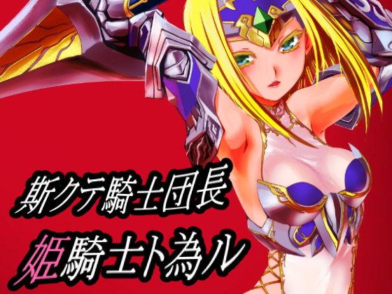 妖艶な女体化の女の4Pファンタジー企画の同人エロ漫画!