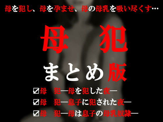 【グリーンP 同人】母犯・まとめ版