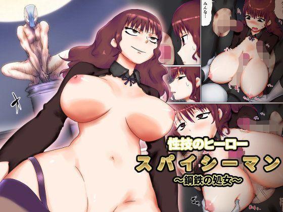 性技のヒーロー スパイシーマン〜鋼鉄の処女〜