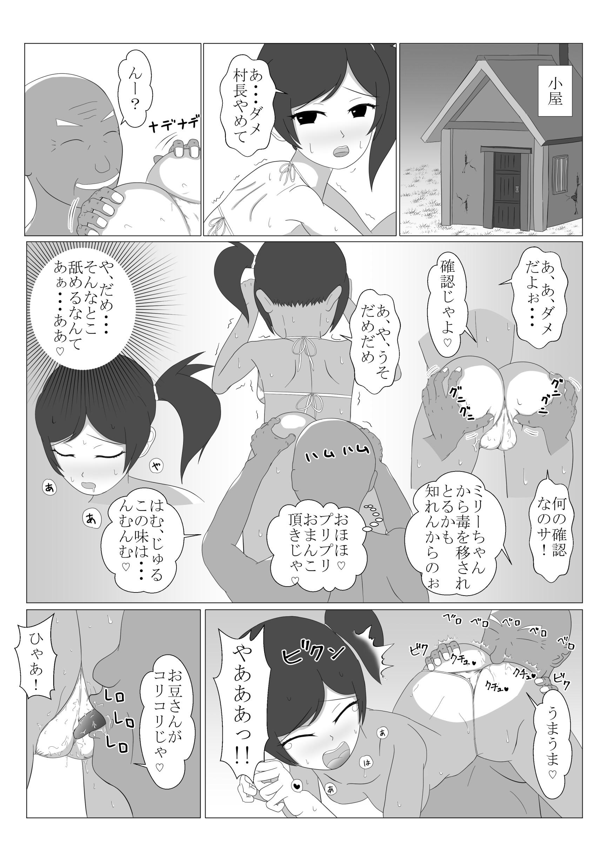 少年勇者ケン 〜毒虫捕獲大作戦!!の巻き〜のサンプル画像1