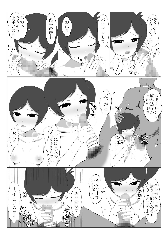 少年勇者ケン 〜毒虫捕獲大作戦!!の巻き〜のサンプル画像2