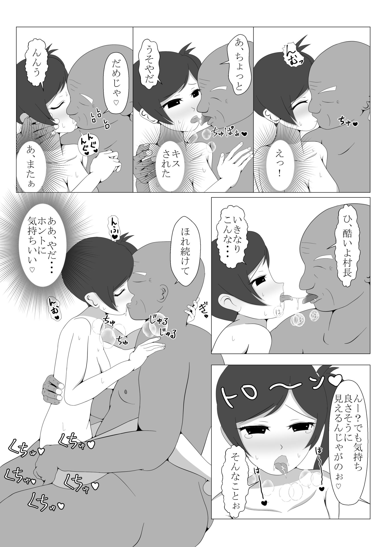 少年勇者ケン 〜毒虫捕獲大作戦!!の巻き〜のサンプル画像3