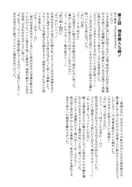 同人ガール:[同人]「嫁♂~ヨメオトコ~」(洛陽樹)