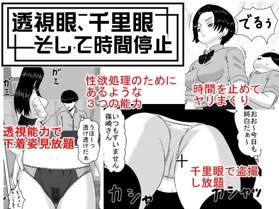 【女教師 時間停止】制服で下着の女教師の時間停止のぞき盗撮中出しパンチラ覗きの同人エロ漫画!