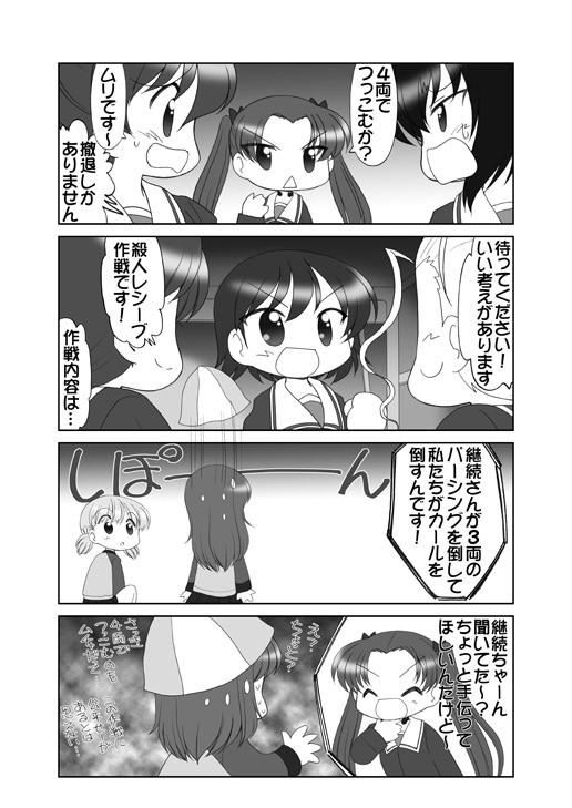 ぱんつ☆あほーDX5