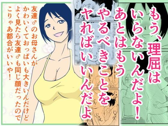 【only 同人】友達(男)のお母さんがかわいくておっぱいも大きいんだけどよく見たら友達(男)も同じ顔だったのでこりゃあ都合がいいや!