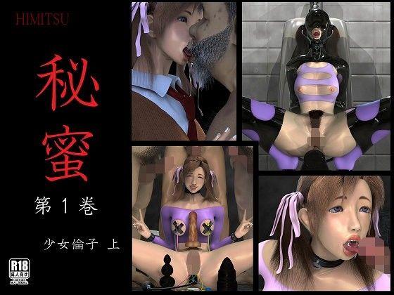 【無料】秘蜜 第1巻 少女倫子 上の表紙