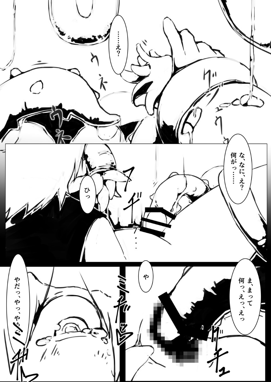 ルーミアちゃんが触手でせいばいされる話【DL版】のサンプル画像1