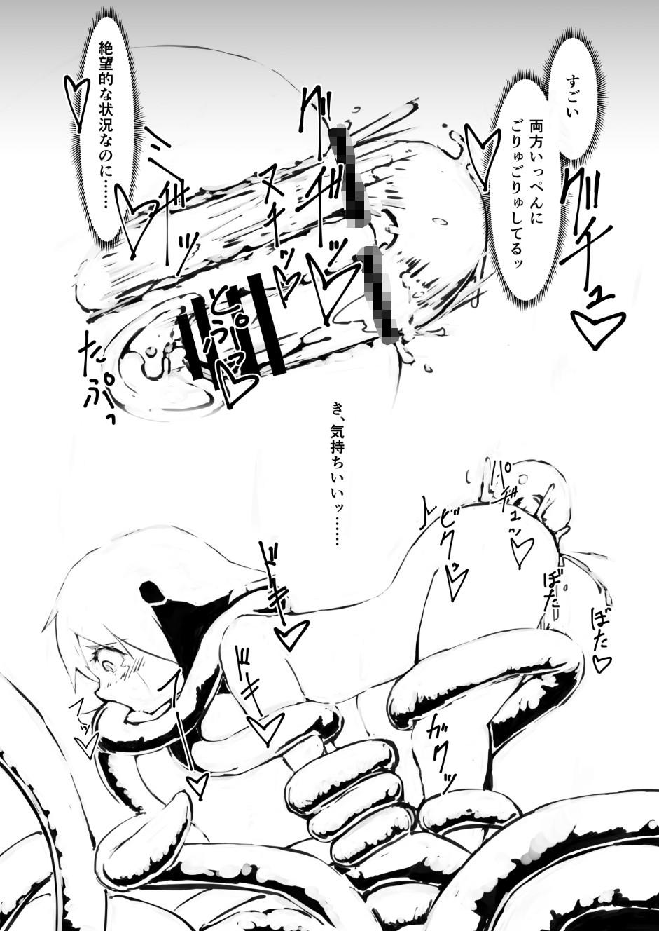 ルーミアちゃんが触手でせいばいされる話【DL版】のサンプル画像3