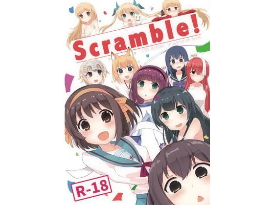 【極黒のブリュンヒルデ 同人】Scramble!
