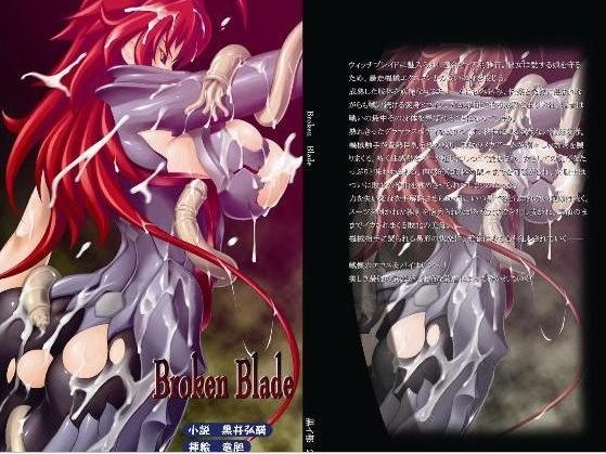 Broken Bladeの表紙