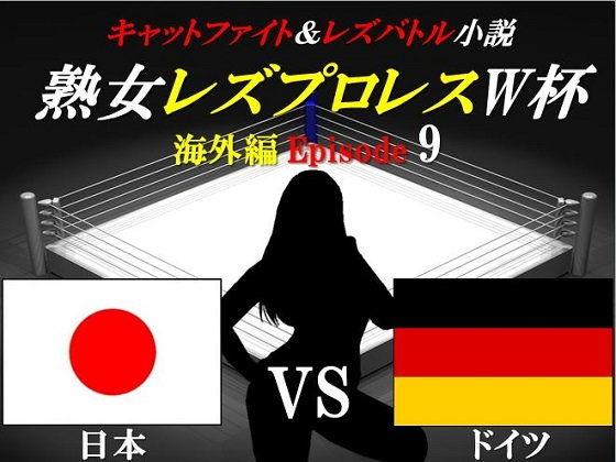 熟女レズプロレスW杯 Episode 9 日本VSドイツ キャットファイト&レズバトル小説の表紙