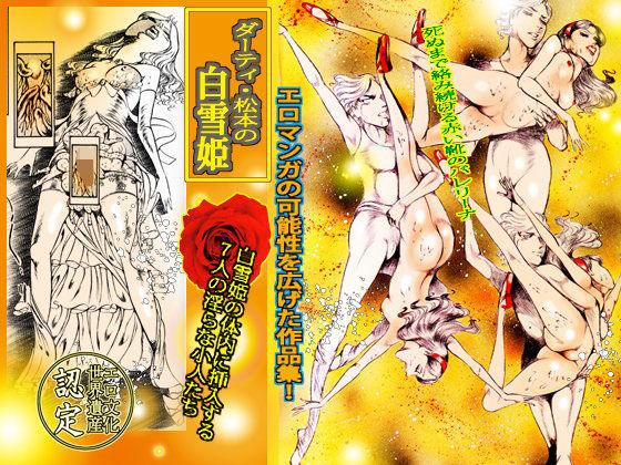 ダーティ・松本の白雪姫の表紙