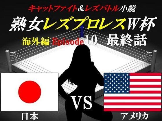 熟女レズプロレスW杯 Episode 10 最終話 日本VSアメリカ キャットファイト&レズバトル小説の表紙